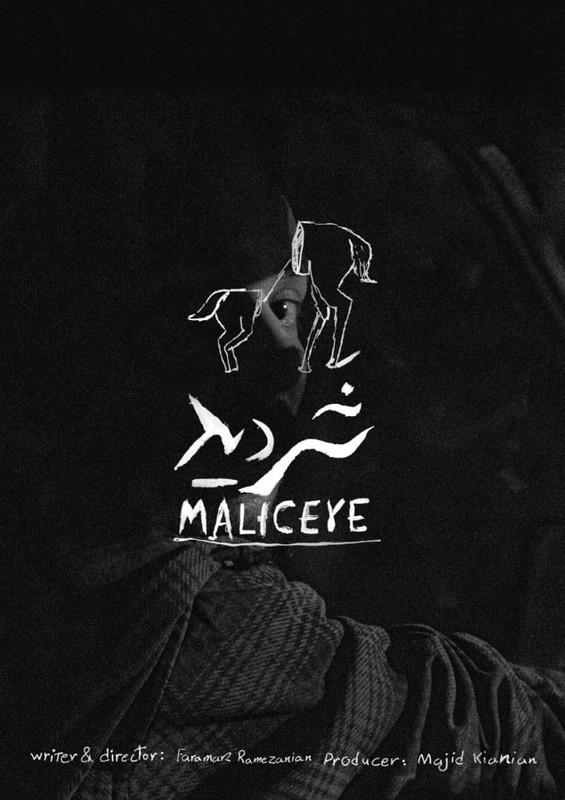 Maliceye -poster