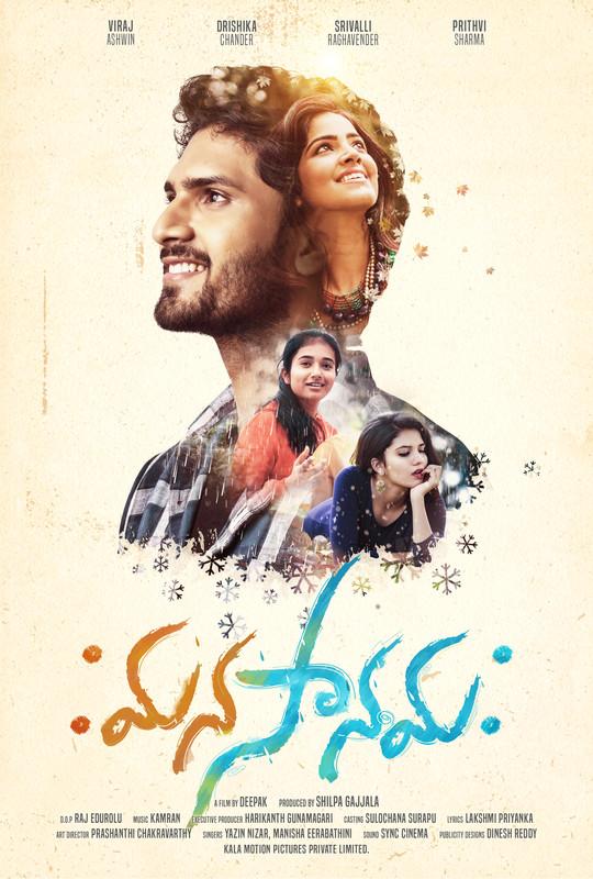 Manasanamaha-poster