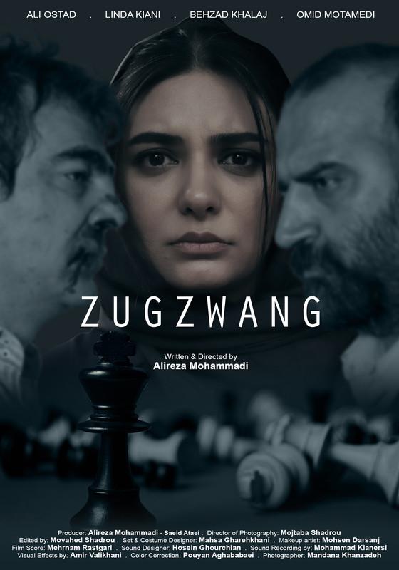 ZUGZWANG-poster