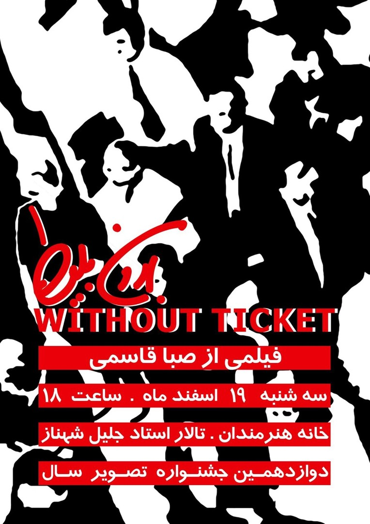 Without-Ticket-4b986