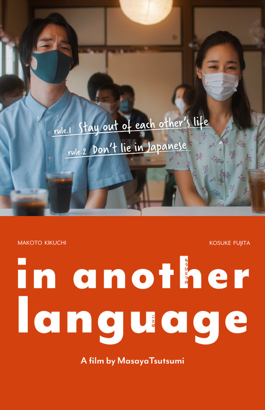 in another language poster